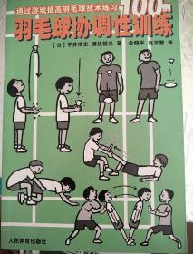 羽毛球协调性训练:通过游戏提高羽毛球技术练习100例