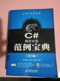 软件工程师典藏:C#程序开发范例宝典(第3版)