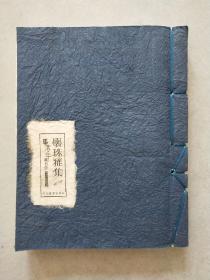 怀珠雅集:杨春华藏书票