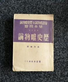 辩证唯物论与历史唯物论基本问题    第四分册   历史唯物论