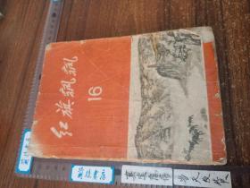 【老书】红旗飘飘,16,(1-228页)