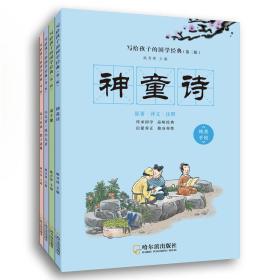 童立方·写给孩子的国学经典第二辑:弟子规+小儿语+神童诗+朱子家训(套装共4册)