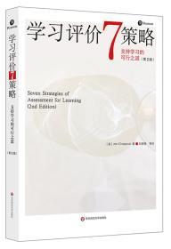 学习评价7策略支持学习的可行之道(第2版)