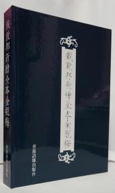 戴敦邦绘金瓶梅(精装)