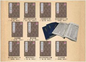 中华中医古籍珍稀稿抄本丛刊  第一辑(16开线装 全10函32册)