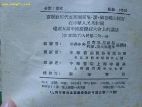 赫鲁晓夫同志在中华人民共和国建国五周年国庆庆祝大会上的讲话(中俄双语版】特别少见
