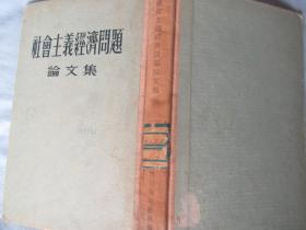 社会主义经济问题论文集——1955年学习杂志社初版