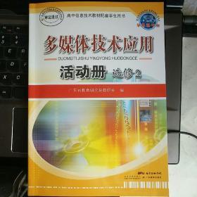多媒体技术应用  活动册选修2