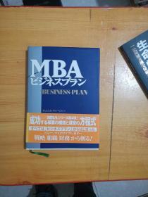 【日文原版书】 MBA …1998年初版:精装[见图]