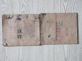 古今名人画稿二集【光绪15年石印】