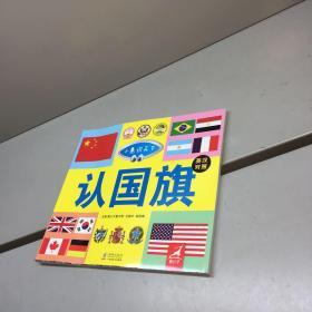 小愚识天下:认国旗(英汉对照 全彩版)