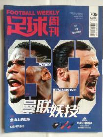 足球周刊(2017.02.28/总705期)(★-书架5)