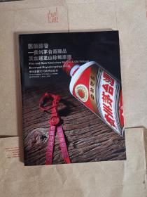 中国嘉德2019春季拍卖会:国酿醇香——贵州茅台酒臻品及古越龙山珍稀原酒