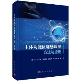 主体功能区遥感监测方法与应用