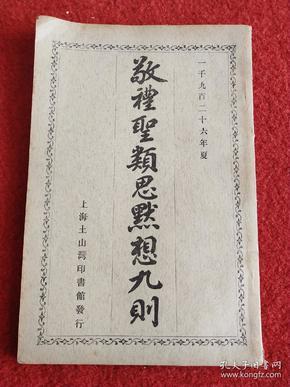 吴应枫著1926年上海土山湾印书馆出版《敬礼圣类思默想九则》天主教书一册全。。