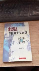 意识形态与社会主义市场经济研究