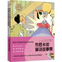 布罗卡街童话故事集(下册)