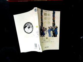 格林童话全集(1)