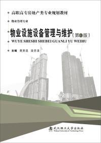 物业设施设备管理与维护 聂英选 武汉理工大学出版社 9787562959212