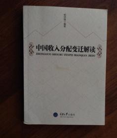 中国收入分配变迁解读  (编者 赠友签字本)