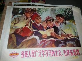 年画宣传画《新生事物赞》12张合售(4开)