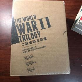 二战史诗三部曲