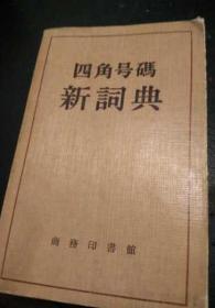 四角号码新词典  第七次修订本