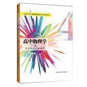 高中物理学4 光学和近代物理学  9787539274409
