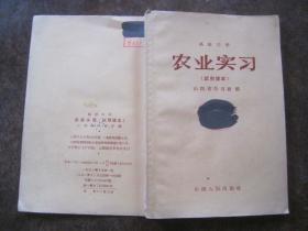 1958年老课本《高级中学 农业实习(试用课本)》山西省教育厅/编