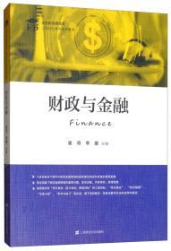 财政与金融