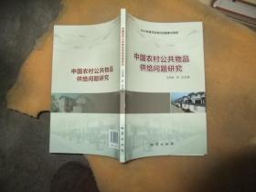中国农村公共物品供给问题研究