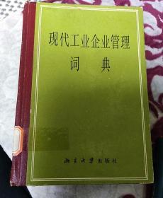 现代工业企业管理词典