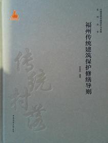 福州传统建筑保护修缮导则