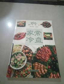 家常冷盘【365天新家常菜】