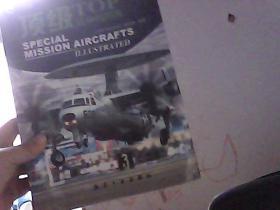 顶级飞机手册:顶级特种机图典(书脊下端有点破损)