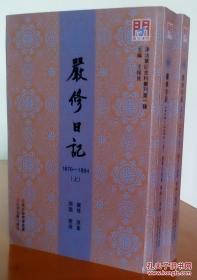 严修日记(1876-1894)