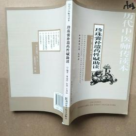 历代中医师传读本:珍珠囊补遗药性赋助读