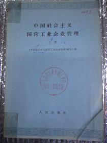 中国社会主义国营工业企业管理 上(馆藏正版一版一印)