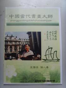 高胜奎:《书法集》( 中国书画家协会理事,研究员。烟台市书法家协会、美术家协会会员,中外书画名人研究会名誉教授。)