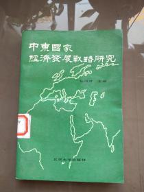 中东国家经济发展战略研究.【1987年一版一印  3100册 馆藏】