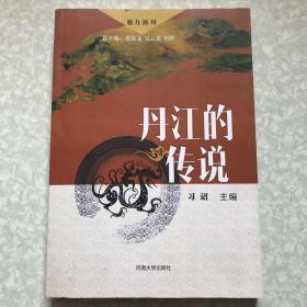 魅力浙川:丹江的传说