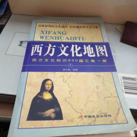 西方文化地图(下)