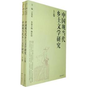 中国现当代乡土文学研究(上、下卷)