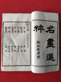 名画选粹(上)