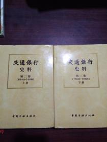 交通银行史料(第一卷:1907—1949 上下册)(第二卷:1949-1986 上下册) 4本合售,大32开,精装