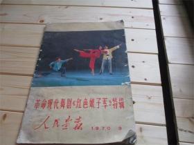 人民画报1970年第9期---革命现代舞剧《红色娘子军》特辑