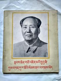 伟大领袖毛主席永远活在我们心中(藏文)1977年1版1印.12开画册