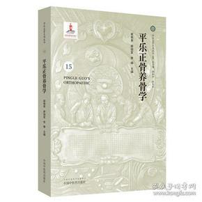 平阳正骨养骨法 15平阳正骨系列丛书