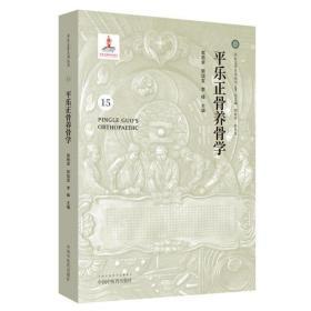 平乐正骨养骨学·平乐正骨系列丛书