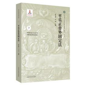 平乐正骨外固定法·平乐正骨系列丛书